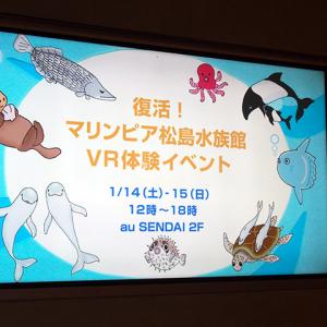 マリンピア松島水族館がよみがえった! 『au SENDAI』にVR体験エリア常設