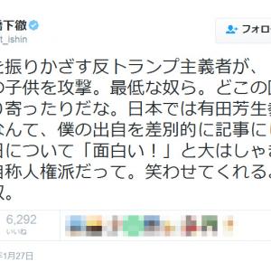 橋下徹氏「それで自称人権派だって。笑わせてくれるよ。最低な奴」 有田芳生議員を激しく批判