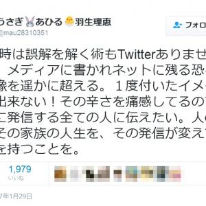 「特に、山田美保子さんとやくみつるさんの攻撃が酷く」羽生善治三冠の理恵夫人が連続ツイート