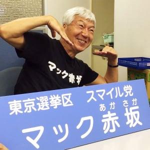 【スマイル党】荒ぶるマック赤坂氏がTwitterで過激な発言を連発!「テポドンにあたってしね」