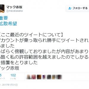 過激な謎ツイート連発にマック赤坂さん「アカウントが乗っ取られ勝手にツイートされていました」
