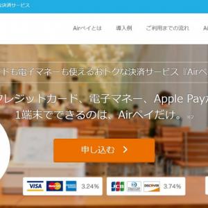 決済サービス『Airペイ』が交通系電子マネーの取り扱いをスタート 4月から『iD』『QUICPay』にも対応へ