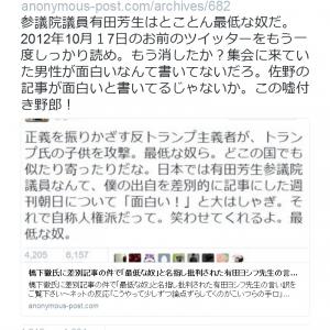 橋下徹氏の批判に有田芳生議員が「デマゴーグは最低」とツイート 橋下氏「この嘘付き野郎!」と再反論