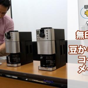 「これはまさに、ハンドドリップの味と香りの目覚まし時計」―無印良品「豆から挽けるコーヒーメーカー」詳細レビュー【動画】