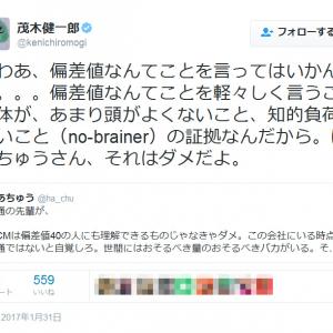 """茂木健一郎さん「うわあ、偏差値なんてことを言ってはいかんぜよ…」 はあちゅうさんの""""電通ツイート""""に苦言"""