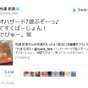 """人気声優の竹達彩奈さんが『Twitter』で""""18禁デビュー""""とツイート ネットに衝撃が走る"""