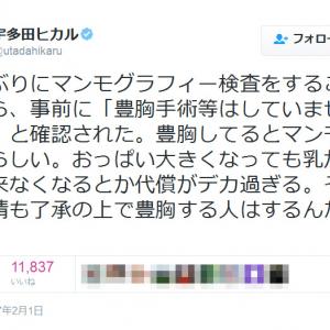 宇多田ヒカルさんの「豊胸手術してるとマンモグラフィー検査が出来ないらしい」というツイートが話題に