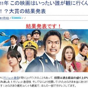 「2011年 この映画はいったい誰が観に行くんだ!?大賞」ついに結果発表!