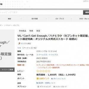 """V6がVR映像&ビューアー付きCD発売! メンバーと一緒の空間に""""自分が存在する""""感覚が楽しめる"""