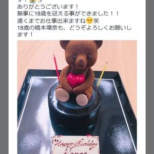 「18歳の橋本環奈も、どうぞよろしくお願いします!」誕生日ツイートに祝福メッセージ相次ぐ