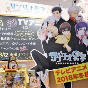『サンリオ男子』TVアニメ来年冬放送! アプリはついに俊介の本編配信が決定[オタ女]