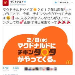 マクドナルド「今年、チキンタ○タがやってきます!! ○に入る文字は?」ツイートにあの企業が反応