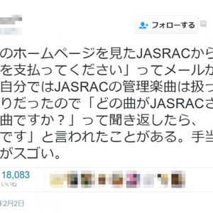 「手当たり次第感がすごい」 JASRACの過去の著作権料支払い要求事例が蒸し返される
