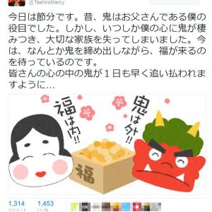 田代まさしさん「いつしか僕の心に鬼が棲みつき、大切な家族を失ってしまいました」節分の日のツイートが話題に