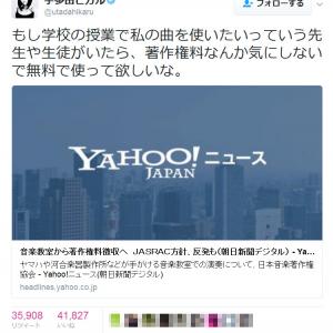 宇多田ヒカルさんがJASRACの方針に反対?「(学校の授業では)著作権料なんか気にしないで無料で使って欲しいな」