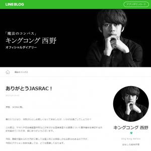 キングコング西野亮廣さん「ありがとうJASRAC!」「炎を引き取っていただき、感謝の気持ちでいっぱい」