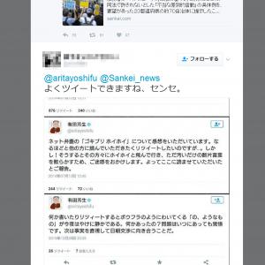 ヘイトスピーチ解消法について民進党・有田芳生議員がツイート 過去の「ゴキブリ」「ボウフラ」ツイートが話題に