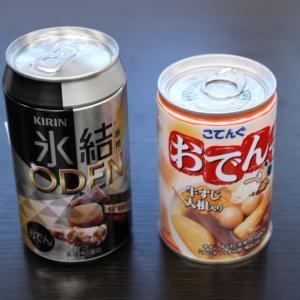 【動画アリ】『氷結専用おでん』と秋葉原名物『おでん缶』を食べ比べてみた