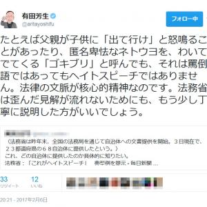 民進党・有田芳生ネクスト法務大臣 「ネトウヨを『ゴキブリ』と呼んでもヘイトスピーチではない」とツイートし物議