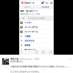 松本人志さん「今後も自分の仲間や家族が傷付けられたとき僕はいかります」 『日刊大衆』はお詫びを掲載