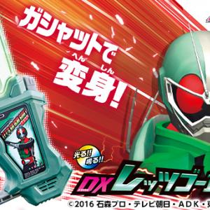 『仮面ライダー1号』に変身! 『DXレッツゴー1号!ガシャット』がネット予約で買える!