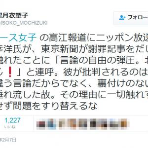 東京新聞・望月衣塑子記者のツイートに「東京新聞の社是とは?」の声 「ニュース女子」問題で