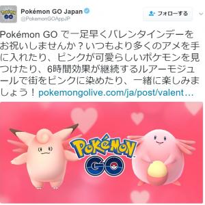 ピンクのポケモンが大量出現? 『ポケモンGO』バレンタイン・キャンペーンが2月9日よりスタート