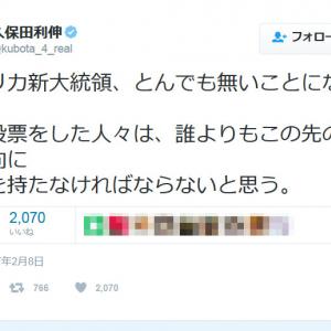 「アメリカ新大統領、とんでも無いことになっている」 久保田利伸さんがSNSに投稿し反響を呼ぶ