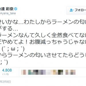 人気声優の竹達彩奈さん「気のせいかな…わたしからラーメンの匂いがする気がする…」と衝撃のツイート