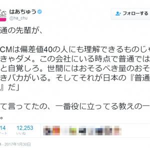 はあちゅうさん、イケダハヤトさん、梅木雄平さん……ネットの著名人が連続炎上