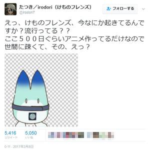 「すごーい!」「たのしー!」「おもしろーい!」 アニメ『けものフレンズ』がネットを席巻し監督も困惑!?