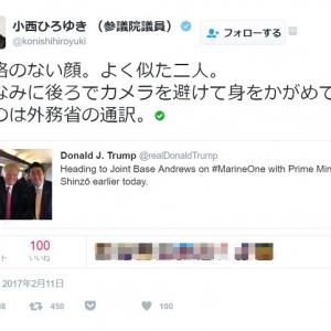 「外交問題になる」との批判も!? トランプ大統領&安倍首相ツーショットに小西洋之参議院議員「品格のない顔。よく似た二人」