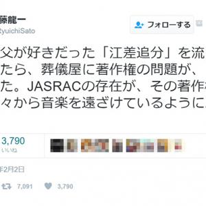 JASRAC音楽教室徴収問題の余波広がる! シンガーソングライター佐藤龍一さん「父の葬儀で好きだった曲をかけられなかった」
