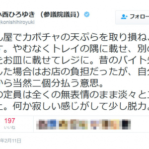 民進党・小西洋之議員 うどん屋で落とした天ぷらの分も料金を請求され「何か寂しい感じがして少し脱力」
