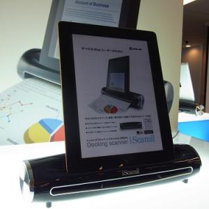 自炊派ユーザーは注目 『iPad』を直接ドッキングしてカメラロールに保存できるシートフィードスキャナ『iスキャミル』