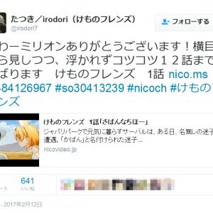 人気爆発中のアニメ「けものフレンズ」が『niconico』で120万再生突破! MAD動画も続々登場