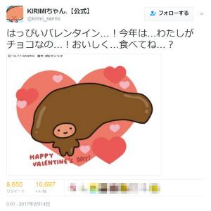 「今年は…わたしがチョコなの…!」 KIRIMIちゃん.のバレンタインチョコが美味しそうだと話題に