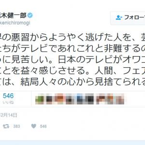 茂木健一郎さん「芸能界の悪習からようやく逃げた人」を批難する「芸能村の人たち」に苦言ツイート
