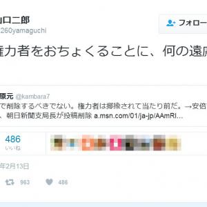 山口二郎教授「最高権力者をおちょくることに、何の遠慮が必要か」 朝日新聞・神田大介記者のツイート削除で