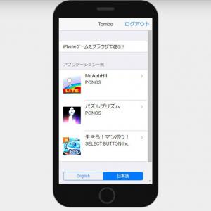 既存のアプリストアは「自由さがなくて息苦しい」 iPhoneゲームアプリをブラウザで遊べる『Tombo Platform』を公開したTombo CTOのグニャラくんにインタビュー