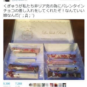 中田譲治さん「くぎゅうが私たち非リア充の為にバレンタインチョコの差し入れをしてくれたぞ!」ツイートが大反響