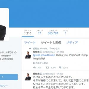 『Twitter』で安倍首相がトランプ大統領にリプするもスルー!? しかもフォローされていない片想い状態