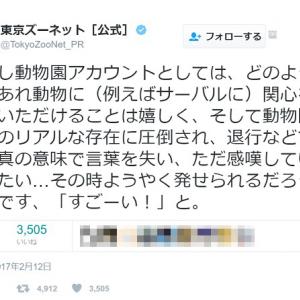 東京ズーネット公式『Twitter』が『けものフレンズ』を考察! 動物愛あふれる「すごーい!」を発する