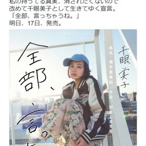 """「私の持ってる真実、消されたくないので」 """"千眼美子""""こと清水富美加さんが2月17日に告白本を急遽発売!"""