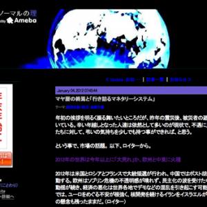 """マヤ暦の終えんと""""行き詰まるマネタリーシステム"""""""