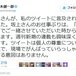 茂木健一郎さんが坂上忍さんに釈明 「現場でがんばっていらっしゃる方を揶揄する意図はありません」