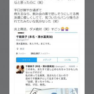 加藤紗里さん「手口が鮮やか過ぎて」「炎上商法、ダメ絶対(笑)」 清水富美加さんの告白本発売にツッコミ