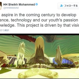 ドバイ首長が火星都市建設計画を発表 2117年までの100年計画