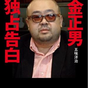 「私の身に危険をもたらす可能性もある」との訴えを無視して出版! 金正男氏殺害事件で2012年刊行独白本に「暗殺の原因では」の声