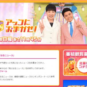 清水富美加さんの「給料5万円」に対し和田アキ子さん「私は3万円だった。どんなに辛かったか」発言が物議